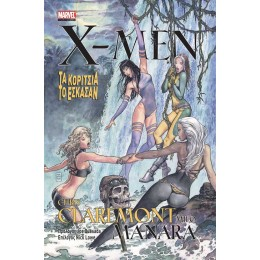 Claremont - Manara X-MEN: ΤΑ ΚΟΡΙΤΣΙΑ ΤΟ ΕΣΚΑΣΑΝ- Out of Stock