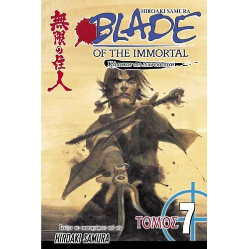 Blade of the Immortal No 7: Καταιγίδα