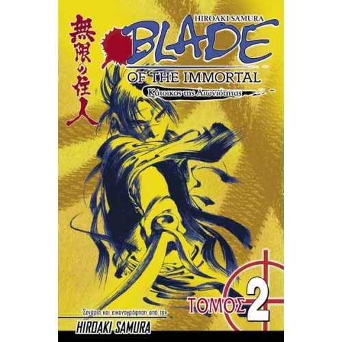 Blade of the Immortal No 2: Η Κραυγή του Σκουληκιού