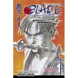 Blade of the Immortal No 1: To Αίμα των Χιλίων
