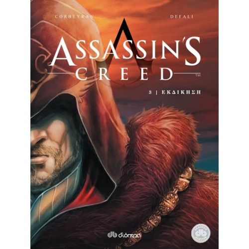 Assassin s Creed: Εκδίκηση Vol 3