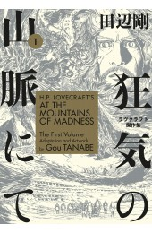 H.P.Lovecraft's At The Mountains Of Madness Vol 1 (Dark Horse)