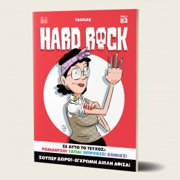 Hard Rock Vol.2 #2