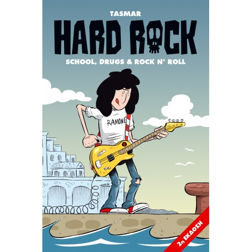 Hard Rock - School, Drugs & Rock N' Roll (2η Έκδοση)
