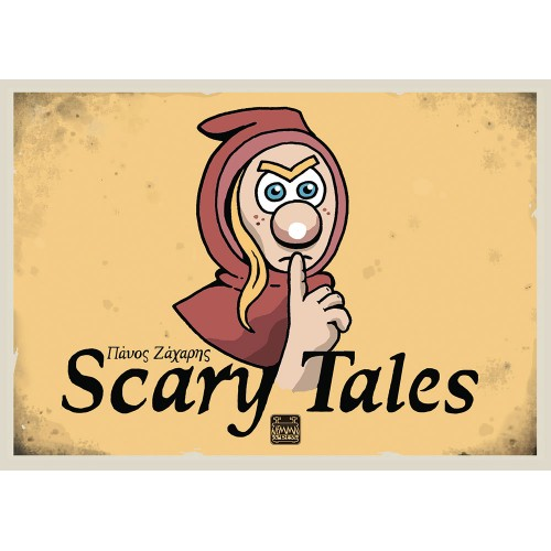SCARY TALES του Πάνου Ζάχαρη