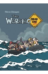 The Working Dead... And...