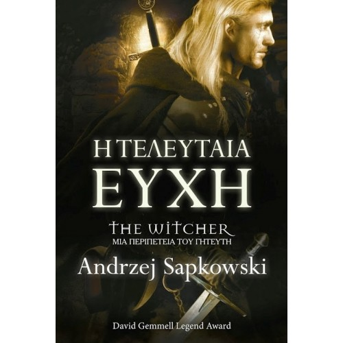 H Τελευταία Ευχή: The Witcher